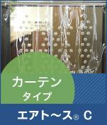 エアトースC 商品詳細ページへ