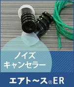 エアトースER 商品詳細ページへ