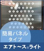 エアトースライト 商品詳細ページへ