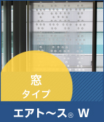 エアトースW 商品詳細ページへ